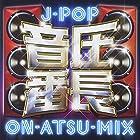 J-POP音圧番長 ON-ATSU-MIX
