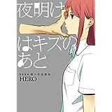 夜明けはキズのあと HERO個人作品集9 (ガンガンコミックスONLINE)