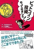たまきちひろ (著), 大塚雄介 (著)新品: ¥ 1,264ポイント:12pt (1%)