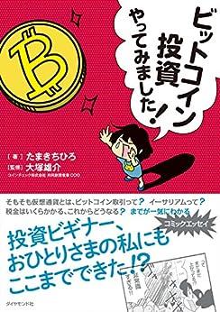 [たまきちひろ, 大塚雄介]のビットコイン投資やってみました!