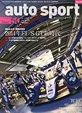 オートスポーツ 2013年 11/15号 [雑誌]