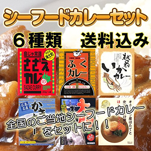 シーフードカレーセット 6種類 【ご当地レトルトカレー詰め合わせ】