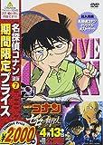 名探偵コナン PART22 Vol.7 スペシャルプライス盤[DVD]