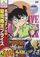 名探偵コナン PART22 Vol.7 スペシャルプライス盤