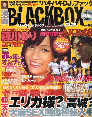 [マイウェイ出版] BLACK BOX 増刊 漫画BLACK BOX