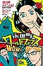 永田町ワールドフェイマス 1 (クイーンズコミックス)