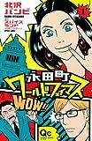 永田町ワールドフェイマス / 北沢 バンビ のシリーズ情報を見る