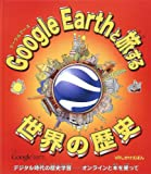 Google Earthと旅する世界の歴史 (VRしかけえほん)