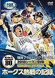 福岡ソフトバンクホークス2018シーズンDVD ホークス熱戦の記録[DVD]