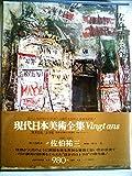現代日本美術全集〈9〉佐伯祐三 (1972年)
