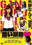 黒い暴動[DVD]