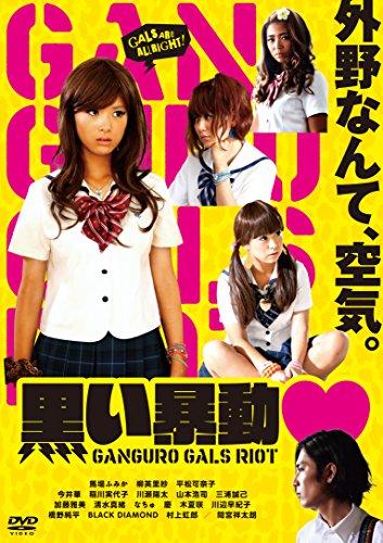 黒い暴動 [DVD]