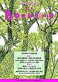 「絵本BOOKEND〈2018〉」販売ページヘ