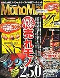 Mono Max (モノ・マックス) 2013年 05月号 [雑誌]