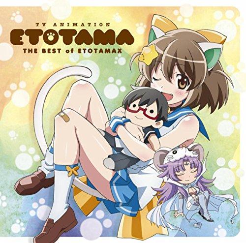 THE BEST of ETOTAMAX~最強プロデュース!...