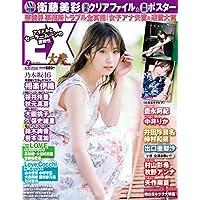 EX (イーエックス) 大衆 2018年7月号 [雑誌]