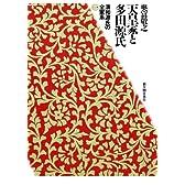 清和源氏の全家系1(新人物往来社1988年刊行)