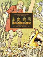 The Golden Goose: Simplified Chinese, B&w (Childrens Picture Books)