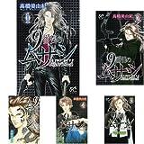 9番目のムサシ サイレントブラック コミック 1-8巻 セット