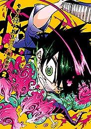 モモノ怪トガリ : 2 (アクションコミックス)