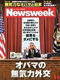 Newsweek (ニューズウィーク日本版) 2013年 3/5号 [雑誌]