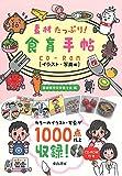 食育手帖 CD-ROM【イラスト・写真編】 画像