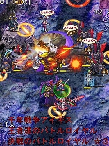 ビデオクリップ: 千年戦争アイギス 王者達のバトルロイヤル 決戦のバトルロイヤル ☆3