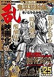 コミック乱 2019年2月号 [雑誌]
