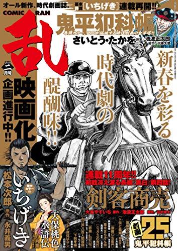 コミック乱 2019年2月号 [雑誌]の詳細を見る