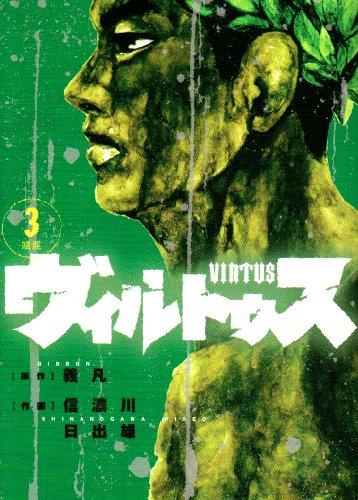 ヴィルトゥス 3 (ビッグコミックス)の詳細を見る