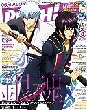PASH! 2018年 08月号 [雑誌] PASH!