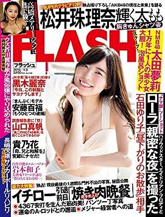 週刊FLASH(フラッシュ) 2019年4月9日号(1509号) [雑誌]