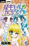 姫ギャル パラダイス 6 DVD付特別 (小学館プラス・アンコミックスシリーズ)