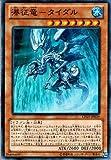 遊戯王 LTGY-JP039-SR 《瀑征竜-タイダル》 Super