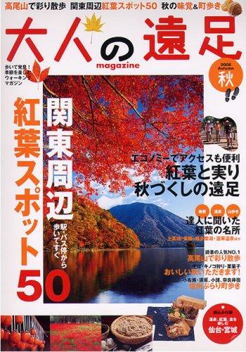 大人の遠足マガジン 2008秋 (JTBのMOOK)