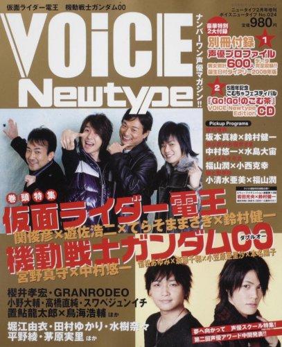 VOiCE Newtype (ボイスニュータイプ) 2008年 02月号 [雑誌]の詳細を見る