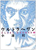 ウルトラヘヴン (2) (ビームコミックス)