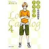 恋愛カタログ 4 ~恋愛初級編~ (集英社文庫(コミック版))
