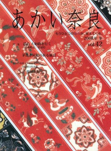 あかい奈良 vol.42(2008年冬) 特集:道長大和路を行く 茅葺き屋根のある風景