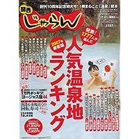 関西 じゃらん 2007年 02月号 [雑誌]