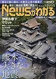 月刊ニュースがわかる 2016年 06 月号 [雑誌]