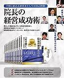 院長の経営成功術VOL12 (澤田歯科医院 院長 澤田 宏二)