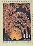 ふるさと切手 神戸ルミナリエ 兵庫県