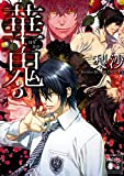 華鬼3 (講談社文庫)