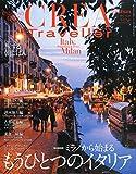 CREA Traveller (クレア・トラベラー) 2014年 10月号 [雑誌]