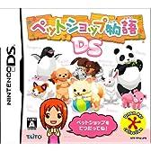ペットショップ物語 DS