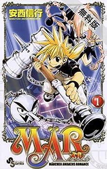 MAR(1)【期間限定 無料お試し版】 (少年サンデーコミックス)
