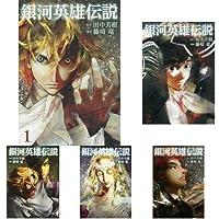 銀河英雄伝説 コミック 1-8巻セット