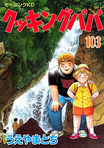 クッキングパパ(103)