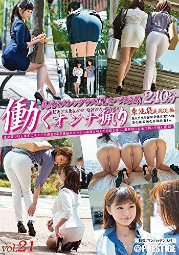 働くオンナ猟り vol.21 [DVD]
